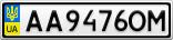 Номерной знак - AA9476OM