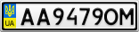 Номерной знак - AA9479OM