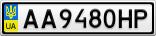 Номерной знак - AA9480HP