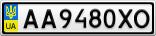 Номерной знак - AA9480XO
