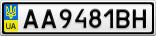 Номерной знак - AA9481BH