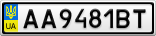 Номерной знак - AA9481BT