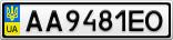 Номерной знак - AA9481EO