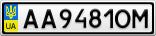 Номерной знак - AA9481OM