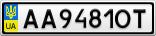 Номерной знак - AA9481OT