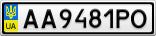 Номерной знак - AA9481PO
