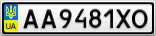 Номерной знак - AA9481XO