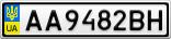 Номерной знак - AA9482BH