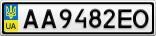 Номерной знак - AA9482EO