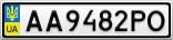 Номерной знак - AA9482PO