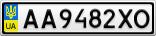Номерной знак - AA9482XO