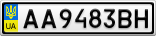 Номерной знак - AA9483BH