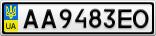 Номерной знак - AA9483EO