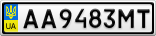 Номерной знак - AA9483MT