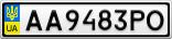 Номерной знак - AA9483PO
