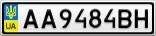 Номерной знак - AA9484BH
