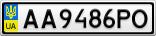 Номерной знак - AA9486PO