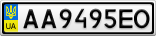 Номерной знак - AA9495EO