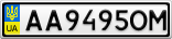 Номерной знак - AA9495OM