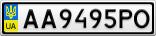 Номерной знак - AA9495PO