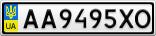 Номерной знак - AA9495XO