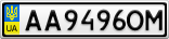 Номерной знак - AA9496OM