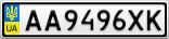 Номерной знак - AA9496XK