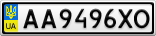 Номерной знак - AA9496XO