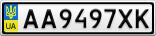 Номерной знак - AA9497XK