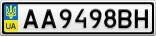 Номерной знак - AA9498BH