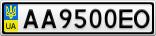 Номерной знак - AA9500EO