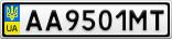 Номерной знак - AA9501MT