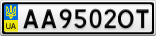 Номерной знак - AA9502OT