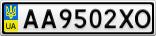 Номерной знак - AA9502XO