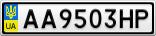 Номерной знак - AA9503HP