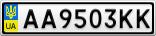 Номерной знак - AA9503KK