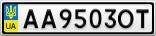 Номерной знак - AA9503OT