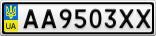 Номерной знак - AA9503XX