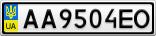 Номерной знак - AA9504EO