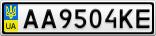 Номерной знак - AA9504KE