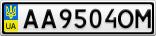 Номерной знак - AA9504OM