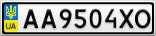 Номерной знак - AA9504XO