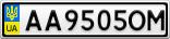 Номерной знак - AA9505OM