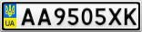 Номерной знак - AA9505XK
