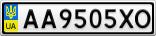 Номерной знак - AA9505XO