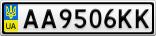 Номерной знак - AA9506KK