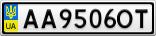 Номерной знак - AA9506OT