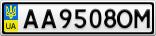 Номерной знак - AA9508OM