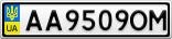 Номерной знак - AA9509OM