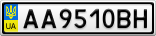 Номерной знак - AA9510BH
